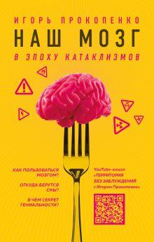Обложка Наш мозг в эпоху катаклизмов Игорь Прокопенко