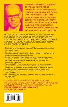 Обложка сзади Наш мозг в эпоху катаклизмов Игорь Прокопенко