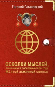 Обложка Осколки мыслей, записанные в последнюю треть года Желтой Земляной Свиньи Евгений Сатановский