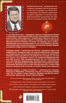 Обложка сзади Осколки мыслей, записанные в последнюю треть года Желтой Земляной Свиньи Евгений Сатановский