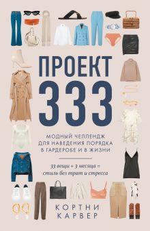 Обложка Проект 333. Модный челлендж для наведения порядка в гардеробе и в жизни Кортни Карвер