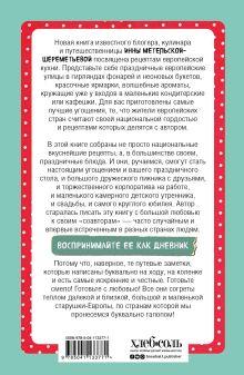 Обложка сзади Галопом по вкусным Европам. Большое кулинарное путешествие Инна Метельская-Шереметьева