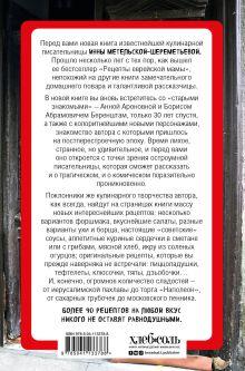 Обложка сзади Рецепты еврейской мамы. 30 лет спустя Инна Метельская-Шереметьева