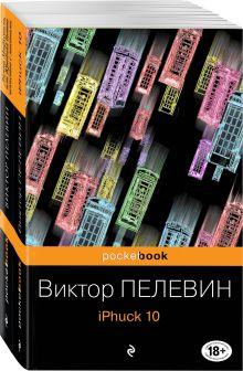 Обложка Реальность и фантасмагория в романах Виктора Пелевина (комплект из 2-х книг)