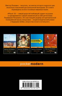 Обложка сзади Реальность и фантасмагория в романах Виктора Пелевина (комплект из 2-х книг)