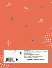 Обложка сзади BTS. Тетрадь предметная (литература)