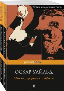 Два остроумных человека (комплект из 2 книг: Мысли, афоризмы и фразы и Путеводитель по мужчинам (с иллюстрациями)