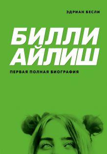 Обложка Билли Айлиш. Первая полная биография Эдриан Бесли