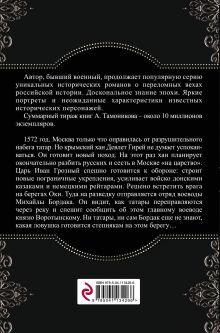 Обложка сзади Иван Грозный. Конец крымской орды Александр Тамоников