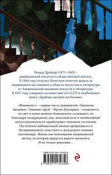 Обложка сзади Финансист Теодор Драйзер
