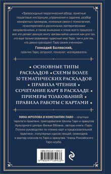 Обложка сзади Расклады на картах Таро. Практическое руководство Константин Лаво, Нина Фролова