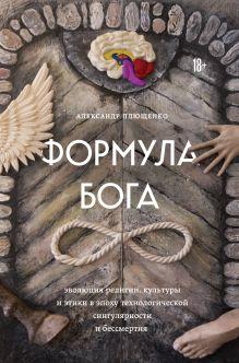 Обложка Формула Бога Александр Плющенко