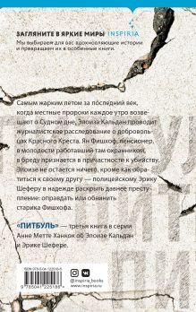 Обложка сзади Питбуль Анне Метте Ханкок