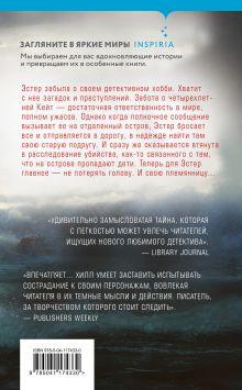 Обложка сзади Пропавшие Эдвин Хилл