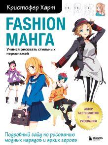 Fashion манга. Учимся рисовать стильных персонажей
