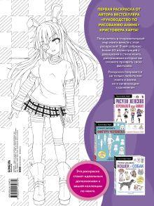 Обложка сзади Fun Manga Girls. Раскраска для творчества и вдохновения Кристофер Харт
