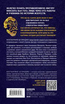 Обложка сзади Таинственный Ван Гог. Искусство, безумие и гениальность голландского художника Костантино Д`Орацио
