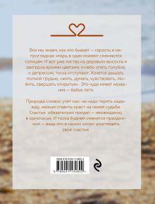Обложка сзади Бабье лето Мария Метлицкая