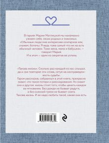 Обложка сзади Такова жизнь Мария Метлицкая