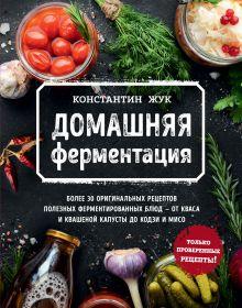 Обложка Домашняя ферментация Константин Жук