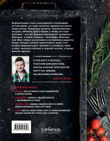 Обложка сзади Домашняя ферментация Константин Жук