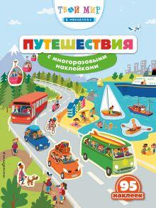 Обложка Путешествия (с наклейками)