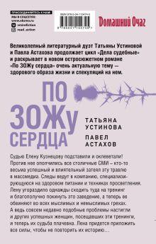 Обложка сзади По ЗОЖу сердца Татьяна Устинова, Павел Астахов