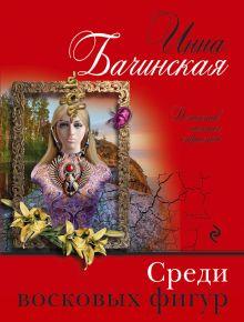Обложка Среди восковых фигур Инна Бачинская
