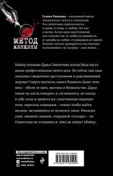 Обложка сзади Позови ее по имени Галина Романова