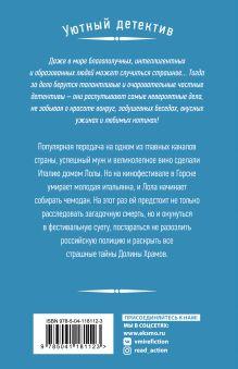 Обложка сзади Смерть на фестивале Ольга Гаврилина