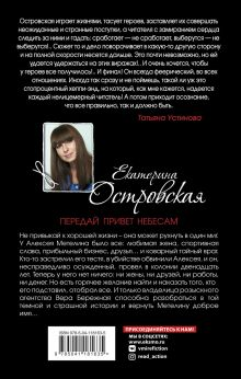Обложка сзади Передай привет небесам Екатерина Островская