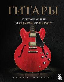 Гитары. Культовые модели от Cremona до Flying V