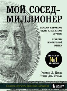 Обложка Мой сосед - миллионер. Почему работают одни, а богатеют другие? Секреты изобильной жизни Уильям Д. Данко, Томас Дж. Стэнли