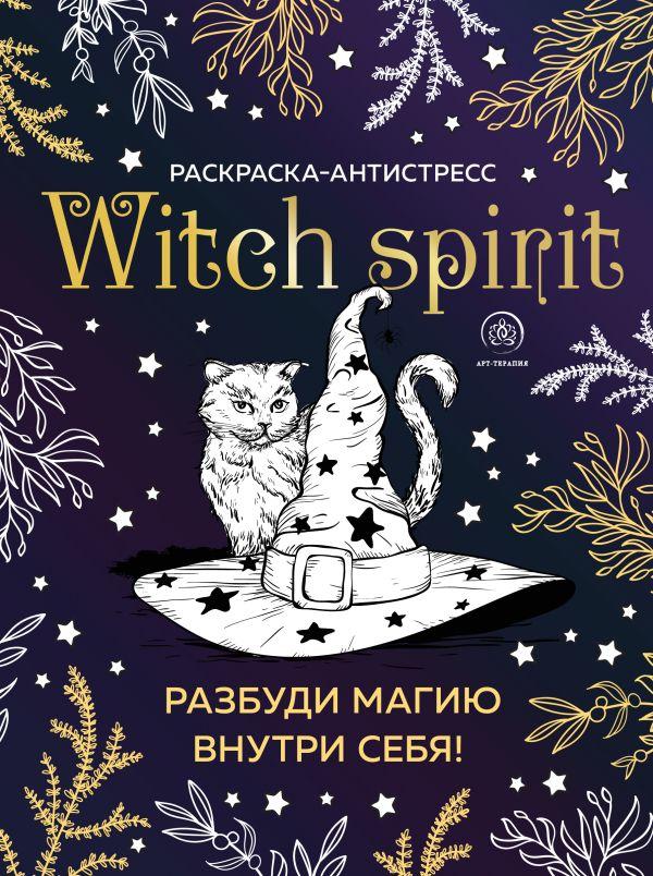 Книга Witch spirit Разбуди магию внутри себя Раскраска ...