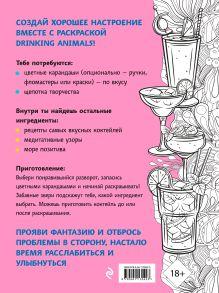 Обложка сзади Drinking animals. Раскраска-антистресс