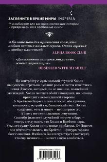 Обложка сзади Порочный миллиардер (#1) Меган Марч
