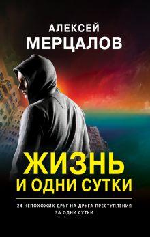 Обложка Жизнь и одни сутки Алексей Мерцалов