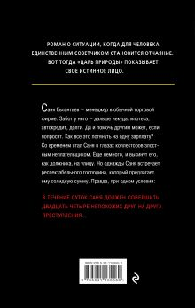 Обложка сзади Жизнь и одни сутки Алексей Мерцалов