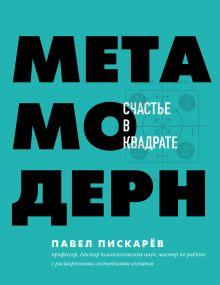 Обложка Метамодерн. Счастье в квадрате Павел Пискарев