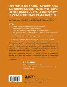 Обложка сзади Нейрографика 2. Композиция судьбы Павел Пискарев