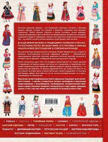 Обложка сзади Русский костюм. Большая иллюстрированная энциклопедия Лидия Мудрагель