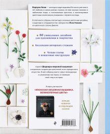 Обложка сзади Японская вышивка. Дикие цветы. 80 проектов для души и вдохновения Кадзуко Аоки