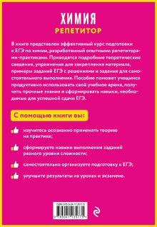 Обложка сзади Химия В. Н. Степанов, О. В. Овчинникова