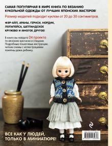 Обложка сзади Японская вязаная одежда для кукол. Большая коллекция стильных нарядов для кукол ростом 20-30 см