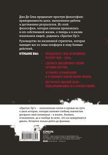 Обложка сзади Spartan up! Руководство по устранению препятствий и достижению максимальной производительности в жизни Джо Де Сена