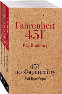 Книги, которые спасут мир (комплект из 3-х книг: 451' по Фаренгейту, Лекарство от меланхолии, Машина до Килиманджаро)