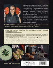 Обложка сзади Путешествие в мир веганской кулинарии Дарья Макарова