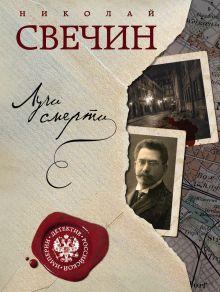 Лучи смерти + Варшавские тайны