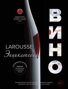Ларусс. Вино. Энциклопедия