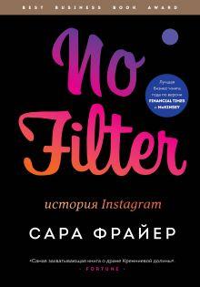 Обложка No Filter. История Instagram Сара Фрайер